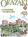 okazaki.jpg