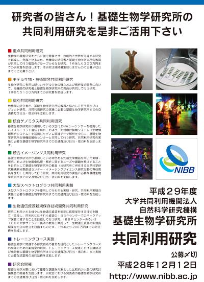 基礎生物学研究所共同利用研究ポスター