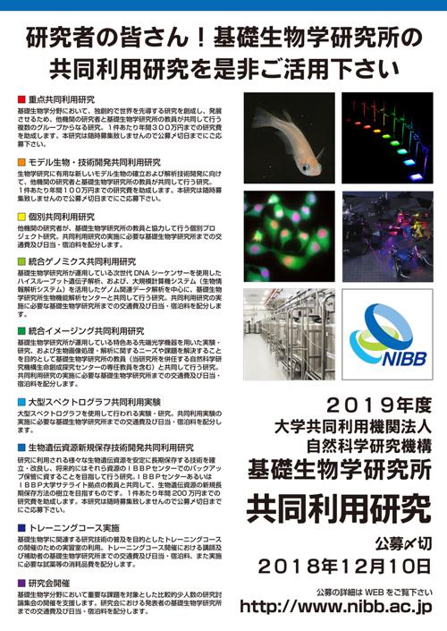 NIBB_2019.jpg