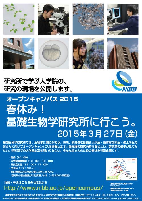 open2015.jpg