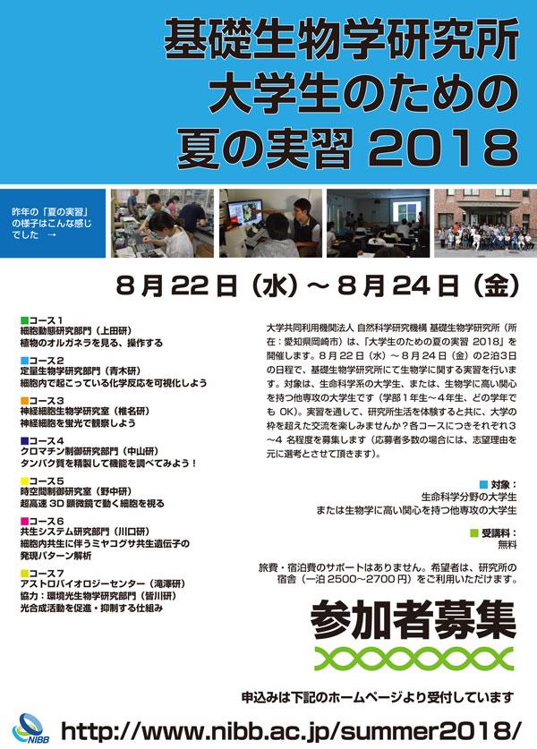 summer2018_poster.jpg