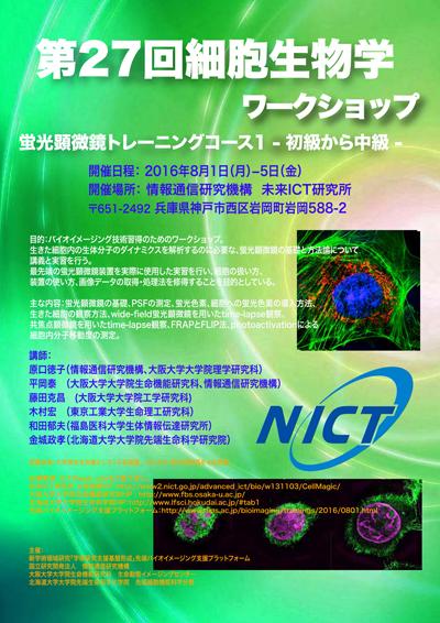 蛍光顕微鏡トレーニングコース1