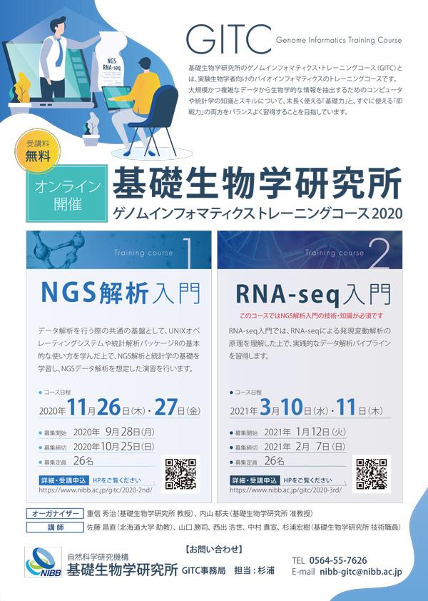 poster_gitc_2020.jpg
