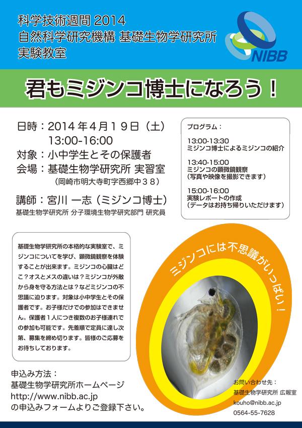 mijinko_web.jpg