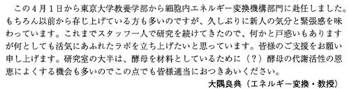 ohsumi_NIBBnews103.jpg